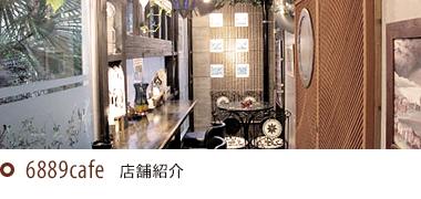 6889cafe 店舗紹介