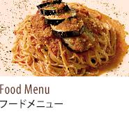 Food Menu フードメニュー