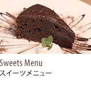 Sweets Menu スイーツメニュー