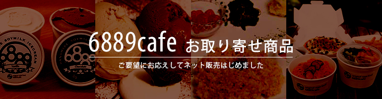 6889cafe お取り寄せ商品