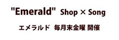 Emerald shop × Song